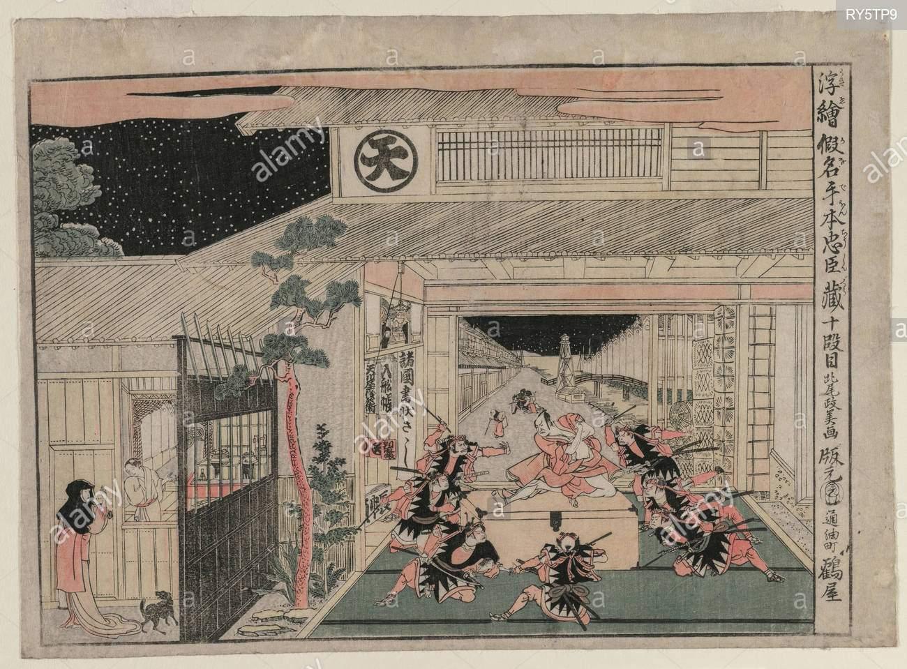 chushingura akte x aus der serie perspektive bilder fur schatzkammer der treue c 1790s kitao masayoshi japanisch 1761 1824 farbe holzschnitt bild 303 x 427 cm 11 1516 x 16 1316 in mit rand 335 x 46 cm 13 14 x 18 18 in ry5tp9