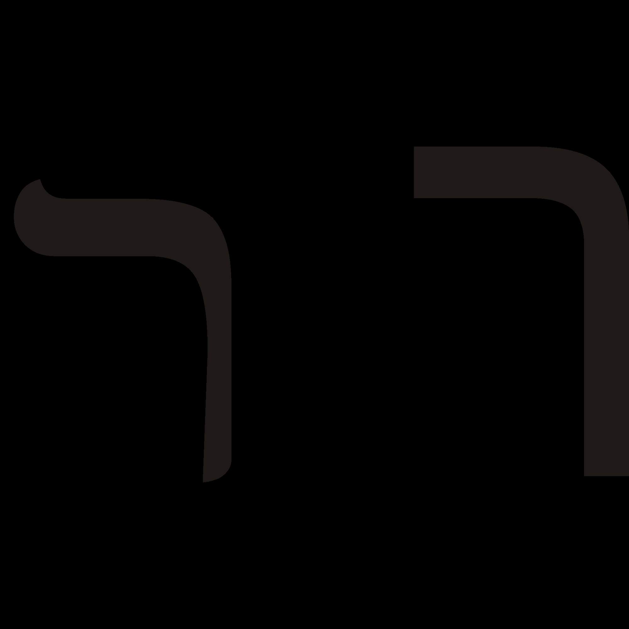 Hebrew letter reshg